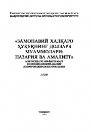Замонавий халқаро ҳуқуқнинг долзарб муаммолари: назария ва амалиёт, 2- том