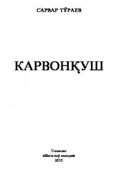 Карвонқуш