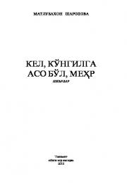 Кел, кўнгилга асо бўл, меҳр