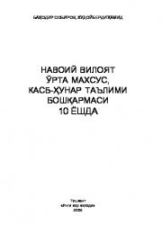 Навоий вилоят ўрта махсус, касб-ҳунар таълими бошқармаси 10 ёшда