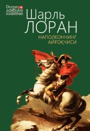 Наполеоннинг жосуси