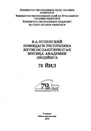 Республиканскому музыкальному академическому лицею  им. В. А. Успенского 70 лет