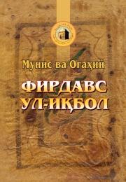 Фирдавс ул-иқбол