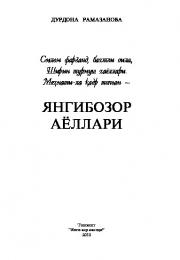 Янгибозор аёллари