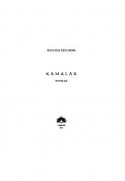 Камалак
