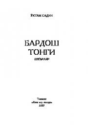 Бардош тонги