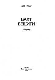 Baxt beshigi