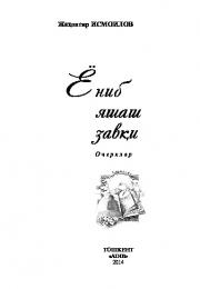 Yonib yashash zavqi