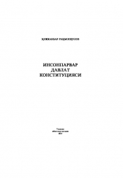 Insonparvar davlat Konstitusiyasi