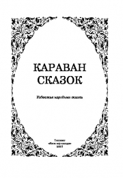 Караван сказок Узбекские народные сказки