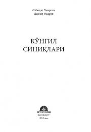 Кўнгил синиқлари