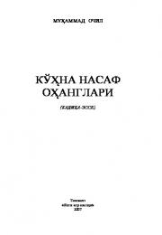 Кўҳна Насаф оҳанглари