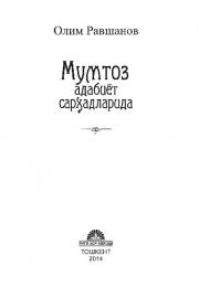 Мумтоз адабиёт сарҳадларида