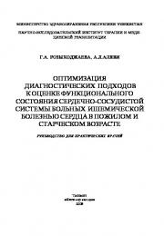 Optimizasiya diagnosticheskix podxodov  k osenke funksionalnogo sostoyaniya serdechno-sosudistoy sistemi bolnix ishemicheskoy boleznyu serdsa v pojilom i starcheskom vozraste