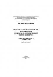 Особенности модернизации и обновления  социально-политической жизни общества