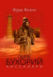 Ошиқ Бухорий қиссалари