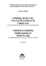 Sibir, Volga va Ural bo'ylaridagi o'zbeklar 4 - jild Uzbeki v Sibiri, Povolje i Priurale