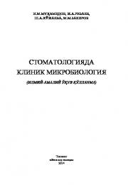 Stomatologiyada klinik mikrobiologiya