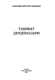 Табобат дурдоналари