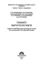 Тиббиёт вирусологияси