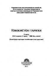Ўзбекистон тарихи 2 - жилд