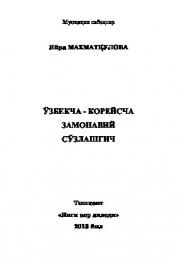 O'zbekcha - koreyscha zamonaviy so'zlashgich