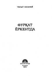 Фурқат Ёркентда