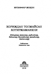 Хориждан топмайсан хотиржамликни Сайланма 2 - том