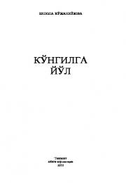 Кўнгилга йўл
