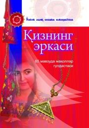 Қизнинг эркаси (ўзбек халқ мақоллари)