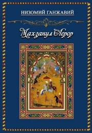 Maxzan ul-asror