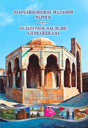 Ozarbayjonning madaniy merosi /  Kulturnoe nasledie Azerbaydjana