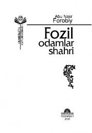 Фозил одамлар шаҳри