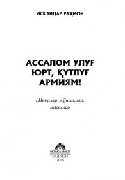 Assalom ulug' yurt, qutlug' armiyam