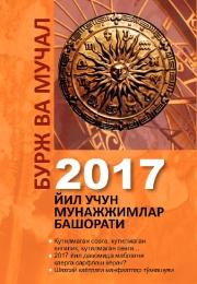 Burj va muchal (2017 yil uchun munajjimlar bashorati)