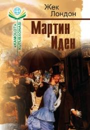 Martin Iden