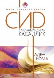 Сир сақланмайдиган касаллик: аденома