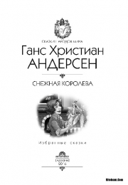 Snejnaya koroleva