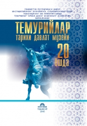 Temuriylar tarixi Davlat muzeyi – 20 yoshda