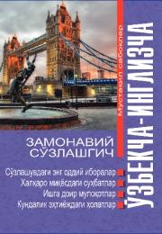 Ўзбекча - инглизча замонавий сўзлашгич: диалоглар Modern Uzbek-English phrasebook: dialogues