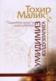 Умидимиз юлдузларига: «Одамийлик мулки»га доир суҳбатлар