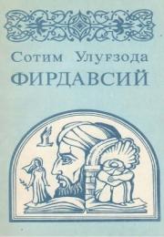 Фирдавсий