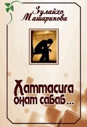 Ҳаммасига онам сабаб