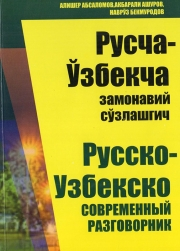 Ruscha - o'zbekcha zamonaviy so'zlashgich / Russko - uzbekskiy sovremenniy razgovornik