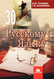 30 шагов к русскому языку