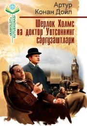 Sherlok Holms va doktor Uotsonning sarguzashtlari