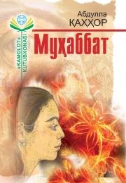Муҳаббат