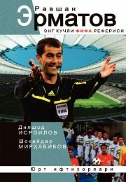 Равшан Эрматов – энг кучли ФИФА рефериси
