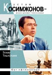 Рустам Қосимжонов – Жаҳон шахмат тожи соҳиби
