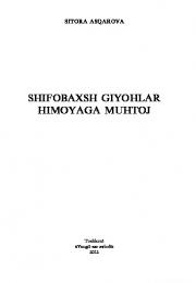 Shifobaxsh giyohlar himoyaga muhtoj